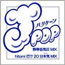 J-POPハリケーン(熱帯低気圧MIX)~hitomiだけ20分本気(マジ)MIX~(Continuous Mix)/MIX-J