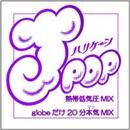 J-POPハリケーン(熱帯低気圧MIX)~globeだけ20分本気(マジ)MIX~(Continuous Mix)/MIX-J