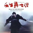 壬生義士伝オリジナル・サウンドトラック/久石譲