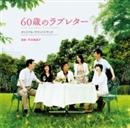 60歳のラブレターオリジナルサウンドトラック/平井真美子