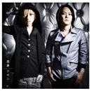 アロン/黒夢