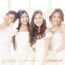 LOVE~ある愛のカタチ~Case of 佐伯ユウスケ/BRIGHT