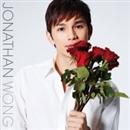 君は薔薇より美しい/ジョナサン・ウォン