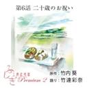 ふしぎ工房症候群 Premium 2「居場所をください」 第6話『二十歳のお祝い』/竹達彩奈