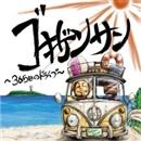 ゴキゲンサン ~365日のドライブ~/GOKIGEN SOUND