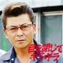 目を閉じてギラギラ/昆虫探偵ヨシダヨシミ(哀川 翔)