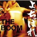 よっちゃばれ/THE BOOM