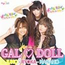 ぱ・パ・PA☆PARTY♪  ~ベントラ☆ベントラ~/GAL DOLL