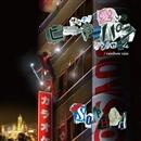 サヨナラ 愛しのピーターパンシンドローム/rainbow rain/SOPHIA