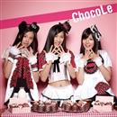 ミルクとチョコレート/ChocoLe