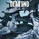 夢鬼歌/DEAD END