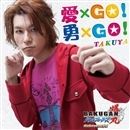 愛×GO! 勇×GO!/TAKUYA