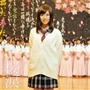 桜涙 with 松山女子高書道ガールズ/川上ジュリア(JURIAN BEAT CRISIS)
