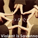 つなぐ/Violent is Savanna