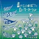 青いこいのぼりと白いカーネーション/うつみ宮土理