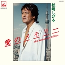 愛のメモリー 35th Anniversary Edition/松崎 しげる