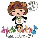 みんなマイミク♪ feat.DJ みかん(7)/ゆまち&愛奈