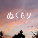 ぬくもり ~Dear my friend~/arisa