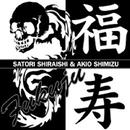 ギターメン/福寿(シライシ紗トリ&清水昭男)