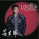 LOVERS feat. 加藤ミリヤ/若旦那