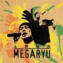 上昇気流/MEGARYU