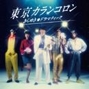 きらめき☆ドラマティック/東京カランコロン