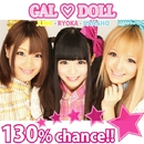 130% chance!!/GAL DOLL