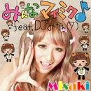 みんなマイミク♪ feat.DJ みかん(7)/Misaki