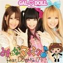 みんなマイミク♪ feat.DJ みかん(7)/GAL DOLL