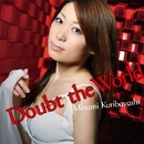 Doubt the World/栗林みな実