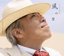 風の暦/谷村新司