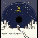 眠れぬ夜は君のせい/MISIA