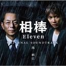 相棒season11 オリジナルサウンドトラック/音楽:池頼広