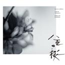NHK大河ドラマ「八重の桜」オリジナル・サウンドトラック I/坂本龍一 | 中島ノブユキ