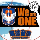 We are ONE/難波章浩-AKIHIRO NAMBA-