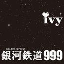 銀河鉄道999/ivy