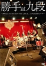 """「勝手 at 九段」~2008.12.11 you don't know what """"LIFE IS..."""" at 九段会館大ホール~/勝手にしやがれ"""