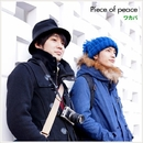 Piece of peace/ワカバ