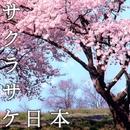 サクラサケ日本/U.M.U FOR JAPAN feat.春香クリスティーン