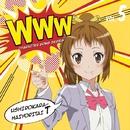 WWWキャラクター・ソングシリーズ05/後ろから這いより隊T(珠緒)
