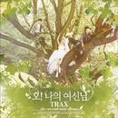 Oh! My Goddess/TRAX