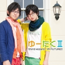 third Wizard / IN FUTURE!!/ゆーたく II (小野友樹・江口拓也)