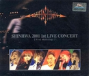 First Mythology: 2001 1st Live Concert/神話(SHINHWA)