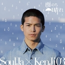 雨のち晴れ collaboration with 菅谷哲也/SoulJa×KenJi03