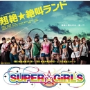 Survival/SUPER☆GiRLS