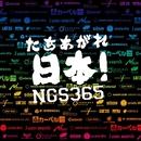 たちあがれ日本!/NGS365