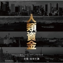 「人類資金」オリジナル・サウンドトラック/安川午朗