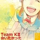 会いたかった/SKE48(teamK II)