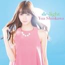 de-light/新川優愛