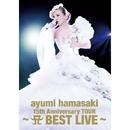 ayumi hamasaki 15th Anniversary TOUR ~A(ロゴ) BEST LIVE~/浜崎あゆみ